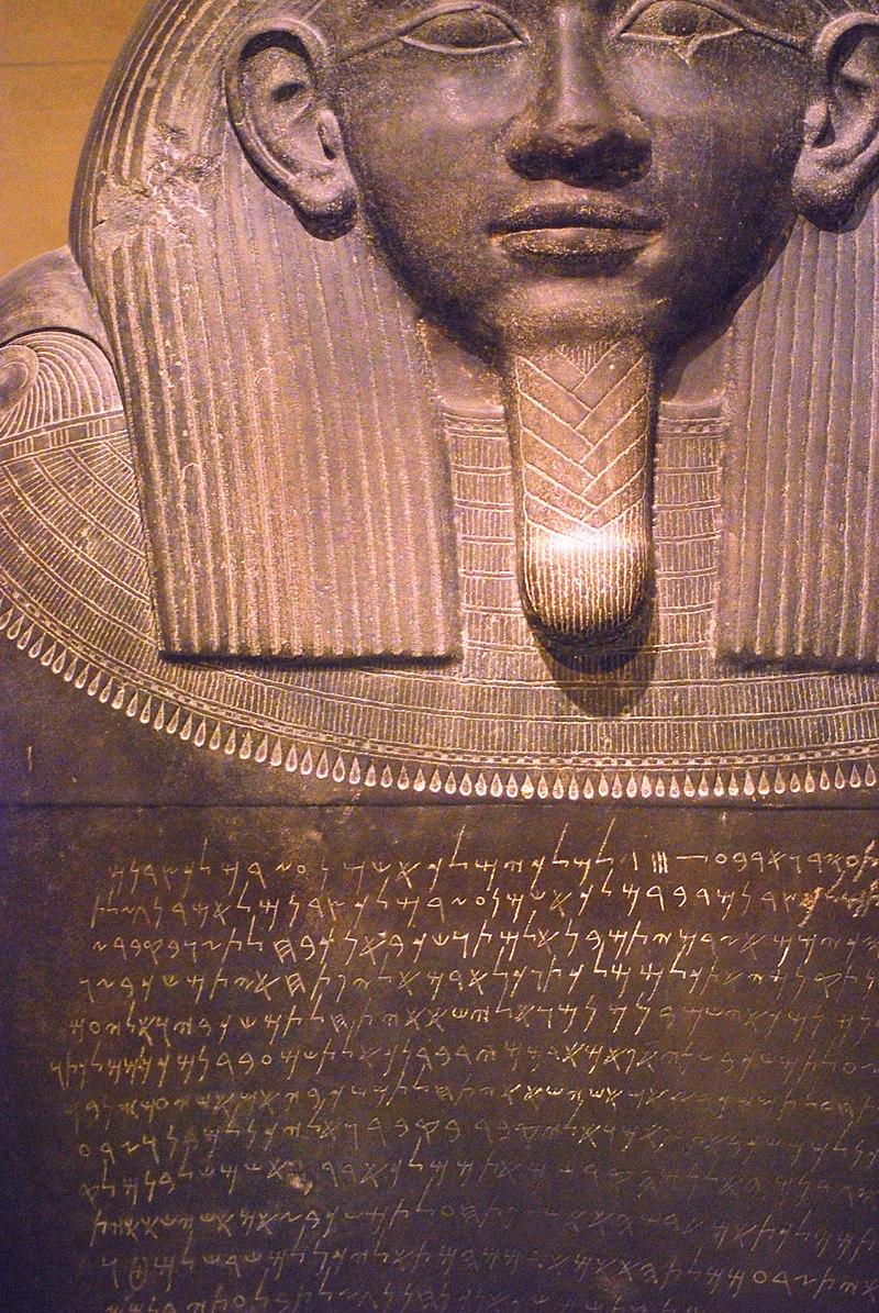 800px-eshmunazar_ii_sarcophagus-1.jpg